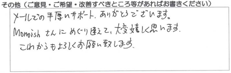 コインケースQ24_船木様