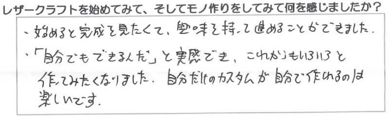 コインケースQ22_船木様