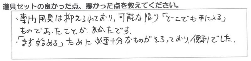 コインケースQ21_船木様