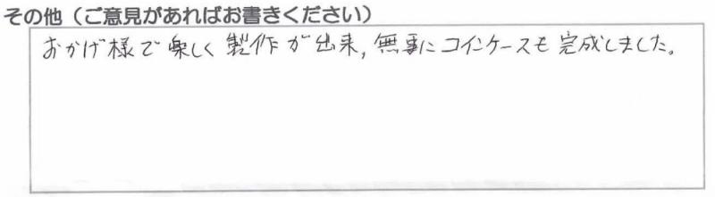コインケースQ14_西田様