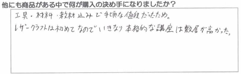 コインケースQ10_西田様