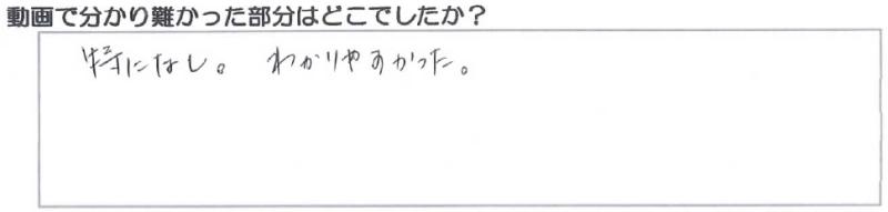 入門キットQ21_森本様
