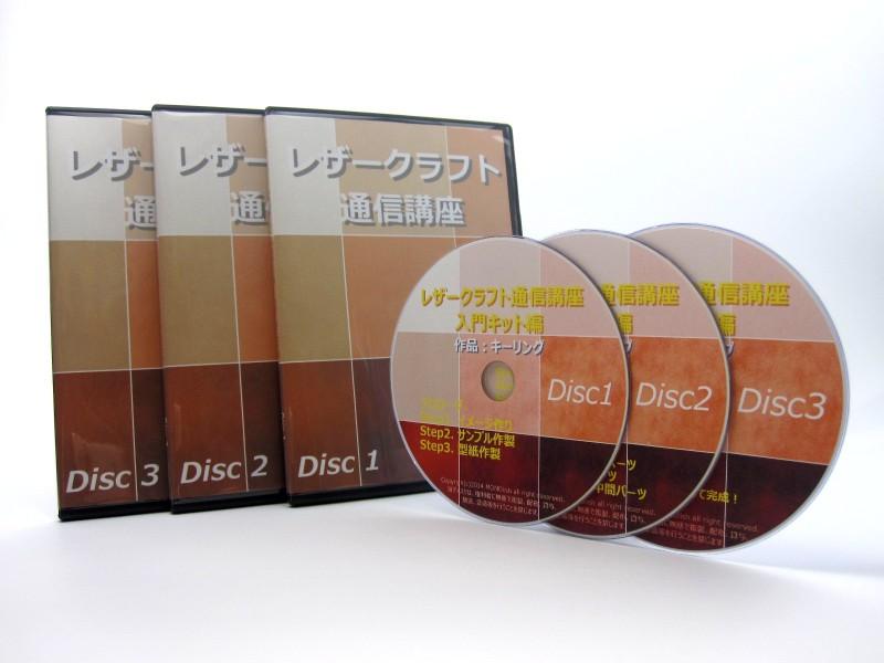レザークラフト通信講座_入門キットDVD