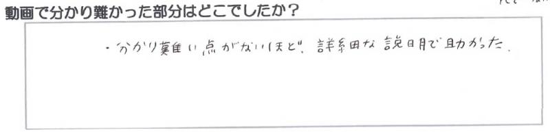 入門キットQ21_U.Y様