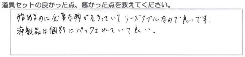 入門キットQ27_T.K様