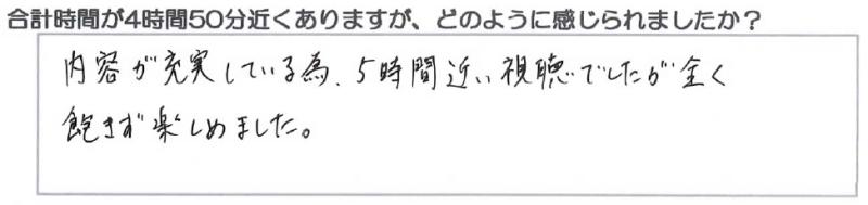 入門キットQ17_T.K様