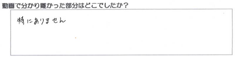 入門キットQ21_T.K様