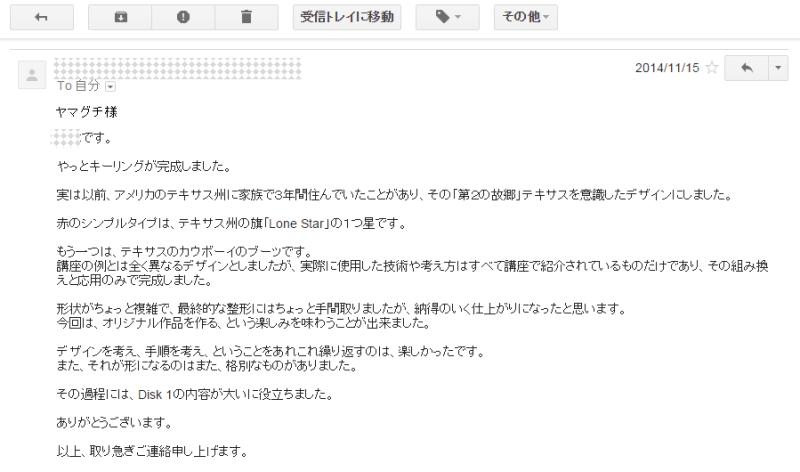 F.Y様キーリング時メール2