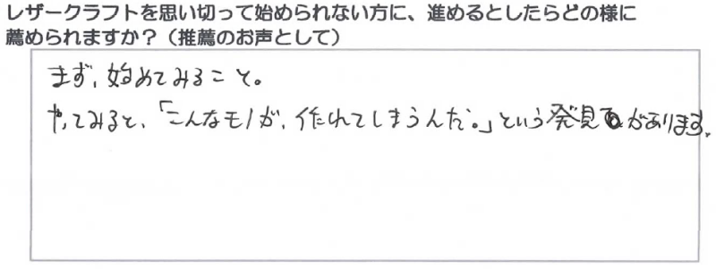 入門キットQ47_F.Y様