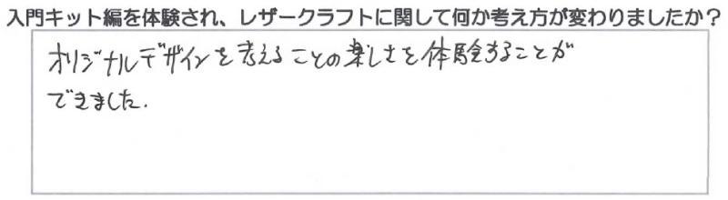 入門キットQ41_F.Y様
